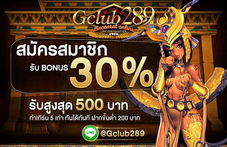 คาสิโนออนไลน์ Gclub Casino Online