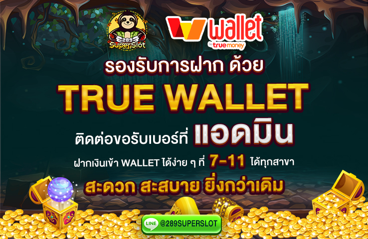 superslot ฝากถอนผ่าน True Wallet ได้เลย